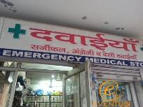 Emergency Medical Store