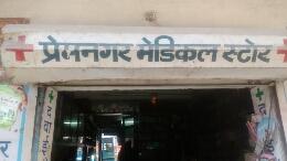 Prem Nagar Medical Store