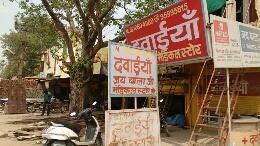 Jai Bala Ji Medical Store