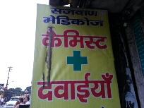 Sajwan Medicos