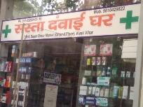 Sasta Dawai Ghar