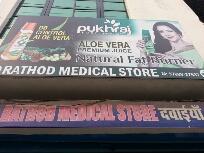 Rathore Medical Store