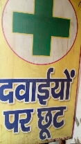 Aggrwal Medical Store