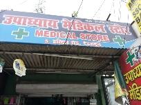 Upadhyay Medicine