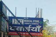 Naveen Medical Store
