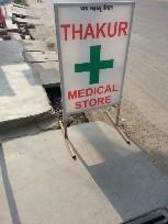 Thakur Medical Store
