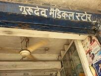 Guru Dev Medical Store