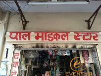 Pal Medical Store