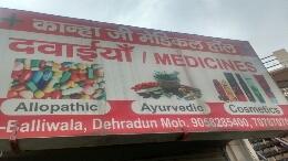 Kanha Ji Medicos