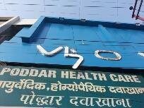 Poddar Health Care