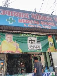 Upadhyay Medicines