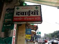 Mahaveer Medical Store