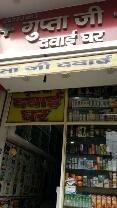 Gupta Ji Dawai Ghar