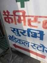 Surabhi Medical Store