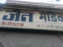 Jain Medical Hall