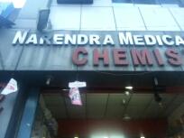 Narendra Medical Store