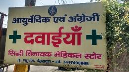 Sidhi Vinayak Ayurvedic Medical Store