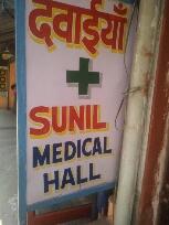 Sunil Medical Hall