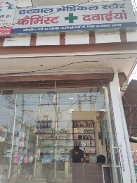 Hatwal Medical Store