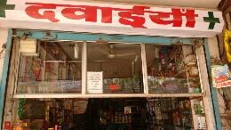 Hari Aum Medical Store