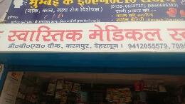 Swastik Medical Store