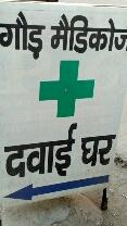 Gaur Medicos